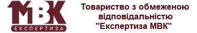 ТОВ «ЕКСПЕРТИЗА МВК» внесено до переліку експертних організацій