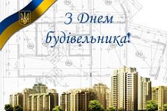 Про відзначення заохочувальними відзнаками з нагоди Дня будівельника